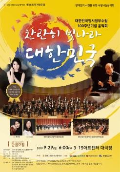 창원시청소년교향악단 제55회 정기연주회 '찬란히 빛나라 대한민국' 포스터